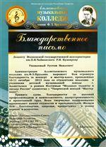 Благодарность Р.Н.Кудоярову от депутата Госсовета республики Татарстан Г.В.Еремеевой