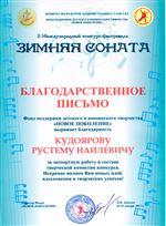 Благодарность Р. Н. Кудоярову от директора Фонда «Новое поколение» И. В. Занозина