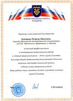 Благодарность Р. Н. Кудоярову от мэра г. Тольятти С. И. Андреева