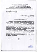 Благодарность А.С.Соколову и Н.Г.Гутман
