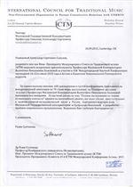 Благодарность В.Н.Холоповой