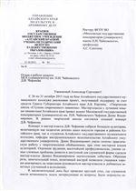 Благодарность А.С.Соколову и Д.В.Чефанова