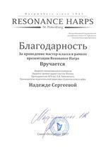 Благодарность Н.А.Сергеевой