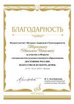 Благодарность Н.И.Тарасевичу