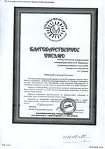 Благодарность проректору В.А. Каткову и преподавателю Я.А. Кабалевской