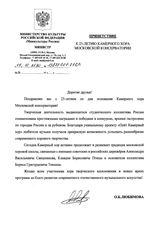 Поздравление Камерного хора от  министра культуры РФ О.Б.Любимовой