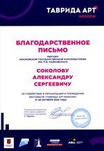 Благодарность А.С.Соколову