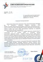 Благодарность А.С.Соколову и В.А.Каткову