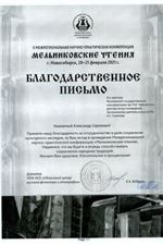 Благодарность А.С.Соколову от Е.А.Бабикова