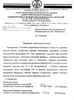 Поздравительное письмо в адрес профессора Р.О. Багдасаряна
