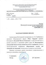 Благодарность старшему преподавателю Н.Е. Бельковой
