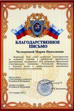 Благодарность М.Н.Челмакиной от А.И.Бастрыкина