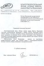 Благодарственные письма О.В. Чепижной от вице-президента фонда «Новые имена» А.А.Петросяна