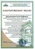 Благодарность Л.Р.Джумановой