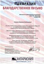 Благодарственное письмо М.В.Есиповой