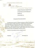Благодарственое письмо Оперному театру Московской консерватории и профессору П.И.Скусниченко