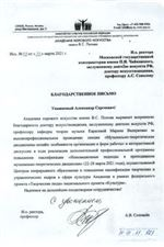 Благодарность М.В.Карасевой от АХИ имени В.С.Попова