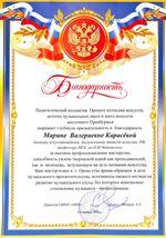 Благодарственное письмо профессору М.В.Карасевой