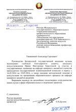 Благодарственное письмо И.В.Красотиной