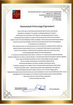 Благодарность А.А.Лошаку от Главы администрации Борисовского района