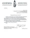 Благодарственное письмо в адрес профессора М.В.Никешичева