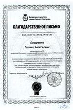 Благодарность Г.А.Писаренко от Департамента культуры Нижнего Новгорода