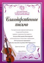 Благодарственное письмо Л.В.Пономаревой