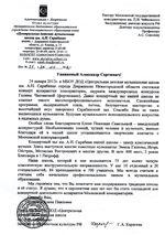 Благодарственное письмо А.С.Соколову от Директора ЦДМШ им. А.Н. Скрябина (г. Дзержинск)