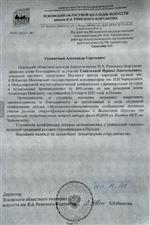 Благодарность И.А.Савельевой от Псковского колледжа искусств