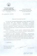 Благодарность ректору А. С.Соколову от Всероссийского хорового общества