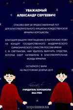 Благодарность ректору А. С.Соколову от учредителя Хорошколы Яны Греф