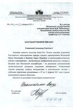 Благодарность М.Н.Челмакиной и Т.Ю.Ясенкову