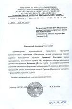 Благодарность Екатерине Сухановой от директора ЦДМШ г. Саратова