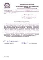 Благодарность преподавателю К. С. Волостнову