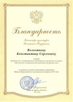 Благодарность К.С.Волостнову