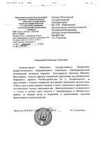 Благодарность М. В. Лидскому от директора ОГБПОУ «Димитровоградский музыкальный техникум»