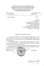Благодарность Г. И. Лыжову от директора КМК им. Н. А. Римского-Корсакова А. А. Батуры