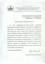 Благоадрность В. К. Любарскому от протоиерея Владимира Воробьёва