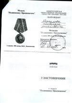 Поздравляем А.М.Меркулова с присвоением медали «Подвижнику Просвещения»