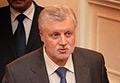 Председатель Совета Федерации Сергей Миронов в Московской консерватории