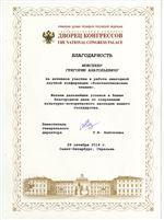 Благодарность Моисееву Г.А. за участие в работе конференции «Константиновские чтения»