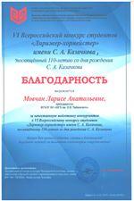 Благодарность Л.А.Мовчан от профессора БОУ ВО «ЧГИКИ» А.В.Савадеровой