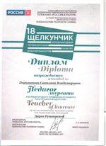 Диплом С.В.Парамоновой