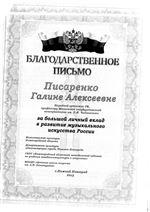 Благодарность Г.А.Писаренко от Министерства культуры Нижегородской области