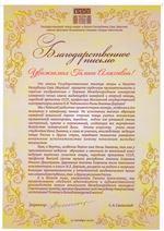 Благодарственное письмо Г.А.Писаренко