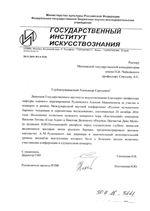 Благодарность А.М. Рудневскому от директора ГИИ Н.В. Сиповской