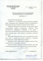 Благодарность А.С. Соколову и В.Ф. Щербакову от Генерального консула РФ в Страсбурге В.Б.Левицкого