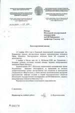 Благодарность П.А.Шатскому от проректора Казахской консерватории А. Курмангалиевой