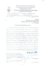 Благодарность Ректорату и Межфакультетской кафедре фортепиано от ректора Уральской консерватории