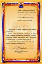 Благодарность Л.Е.Слуцкой от и. о. министра культуры Камчатского края Е.А.Большаковой